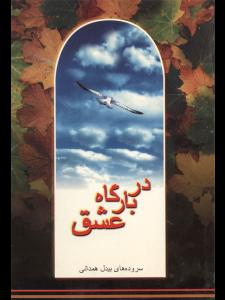 آثار - کتاب - سروده های بیدل دهلوی
