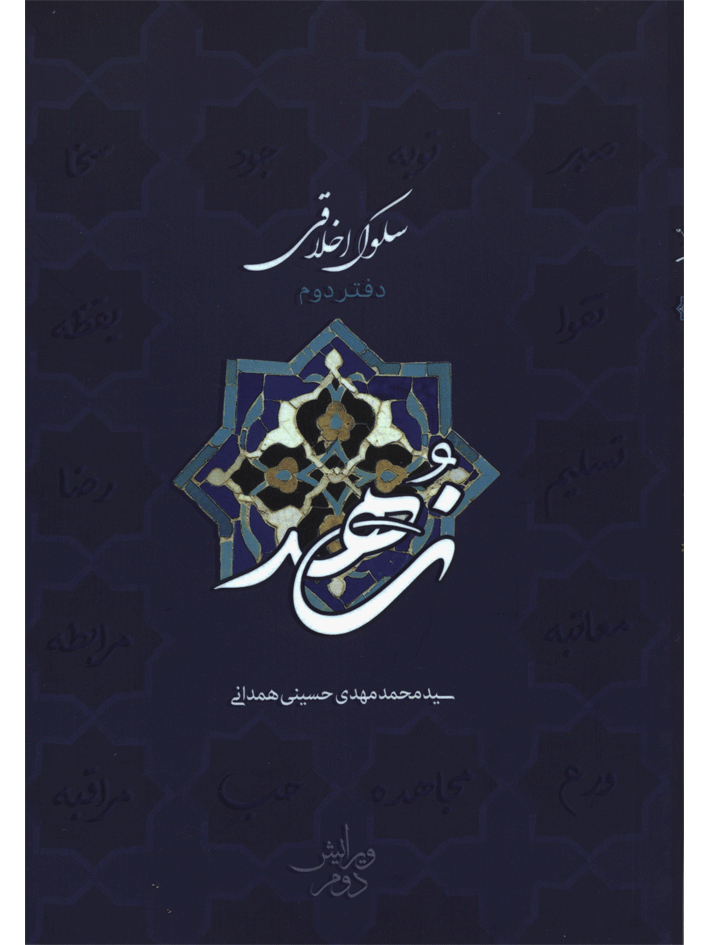 """کتاب """"زهد – دفتر دوم سلوک اخلاقی"""""""