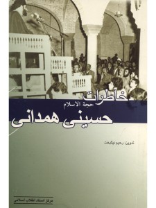 کتاب - خاطرات حجت الاسلام حسینی همدانی