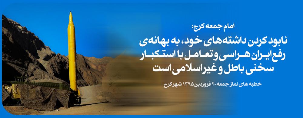 نابود کردن داشتههای خود، به بهانهی رفع ایران هراسی و تعامل با استکبار، سخنی باطل و غیر اسلامی است
