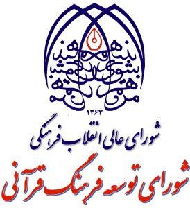 لوگو آرم نشانه شورای توسعه ی فرهنگ قرآنی