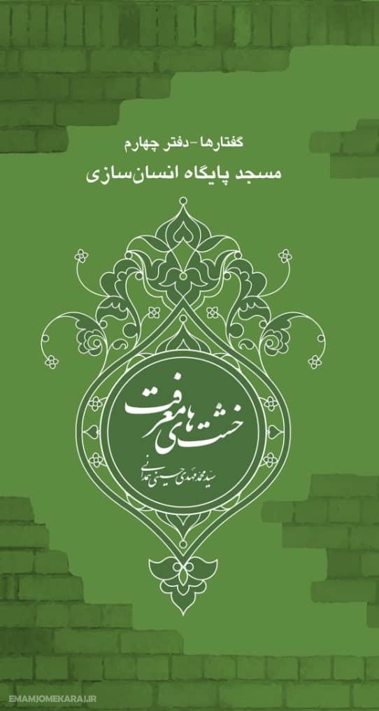 """کتاب """"مسجد، پایگاه انسانسازی"""""""