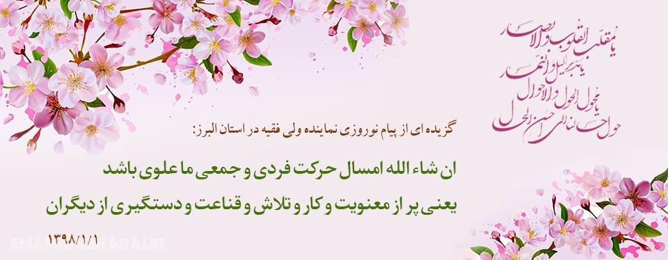 گزیدهای از پیام نوروزی نماینده ولیفقیه در استان البرز
