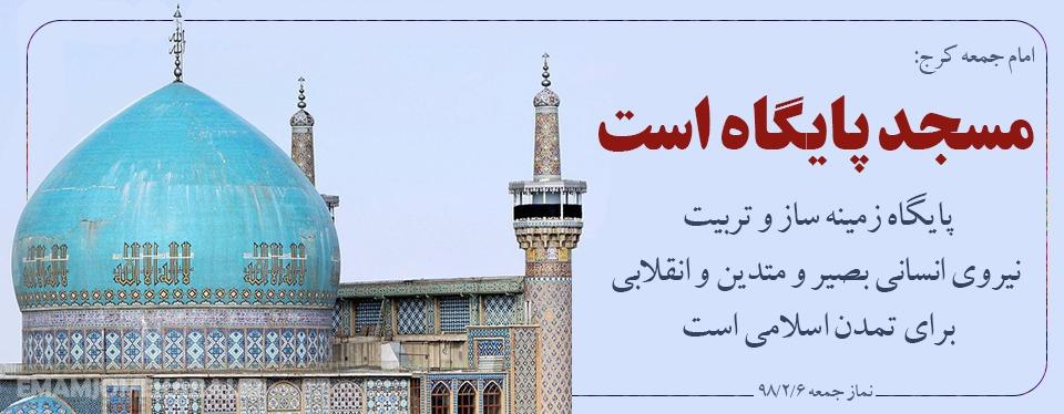 مسجد پایگاه است