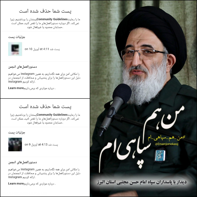 دستور حذف پستهای مربوط به سپاه به صفحه امامجمعه کرج رسید