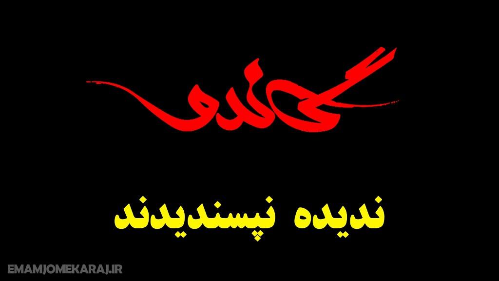 حمایت امام جمعه کرج از سریال «گاندو»