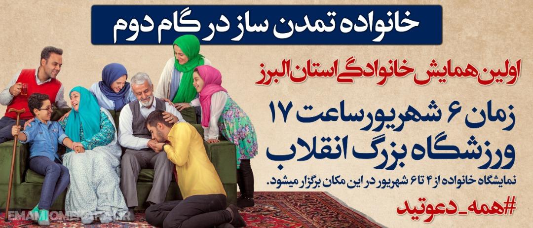 اولین همایش خانوادگی استان در کرج برگزار میشود