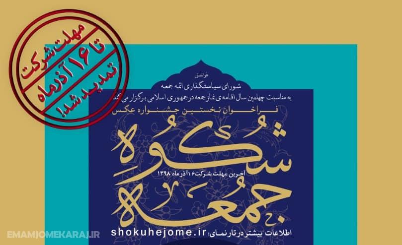 مهلت شرکت در نخستین جشنواره ملی عکس «شکوه جمعه» تمدید شد