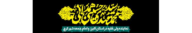 دفتر نماینده ولی فقیه در استان البرز