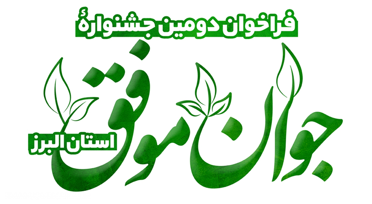 پوستر فراخوان دومین جشنواره «جوان موفق» استان البرز منتشر شد