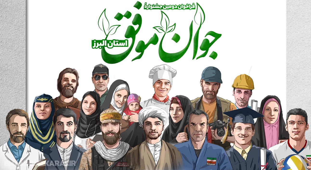 دومین دوره جشنواره «جوان موفق» استان البرز برگزار میشود