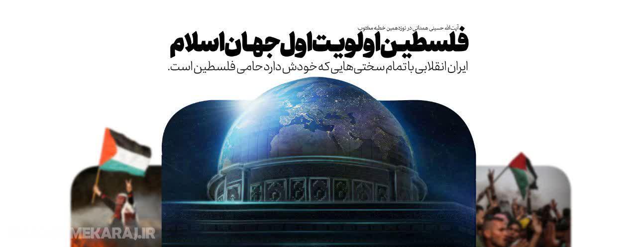 فلسطین اولویت جهان اسلام است