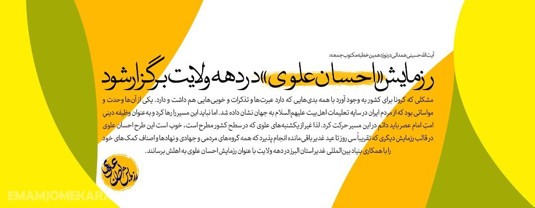 رزمایش «احسان علوی» در دهه ولایت برگزار شود