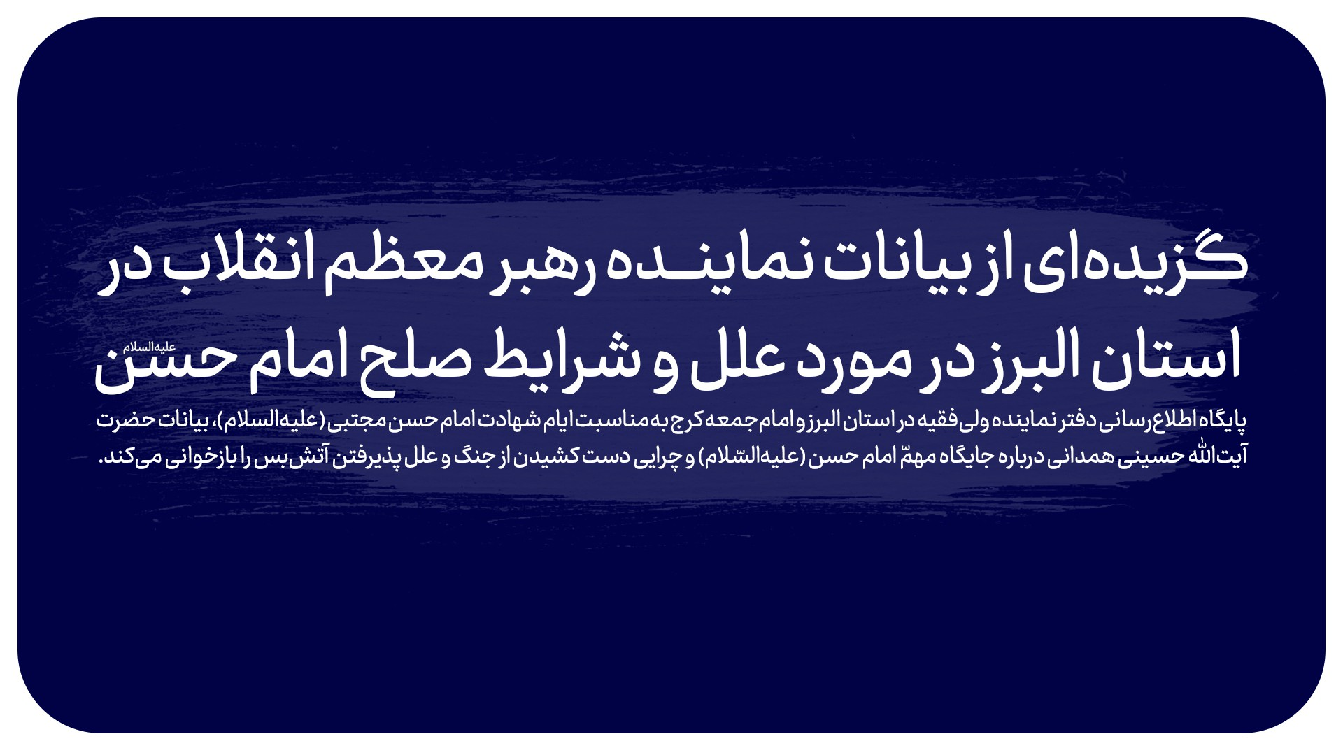 صلح امام حسن یک انقلاب است / عدهای اموی عمل میکنند