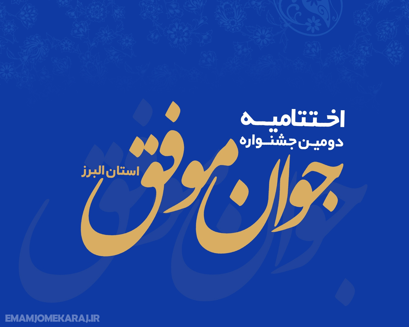 اختتامیه دومین جشنواره «جوان موفق» استان البرز برگزار میشود
