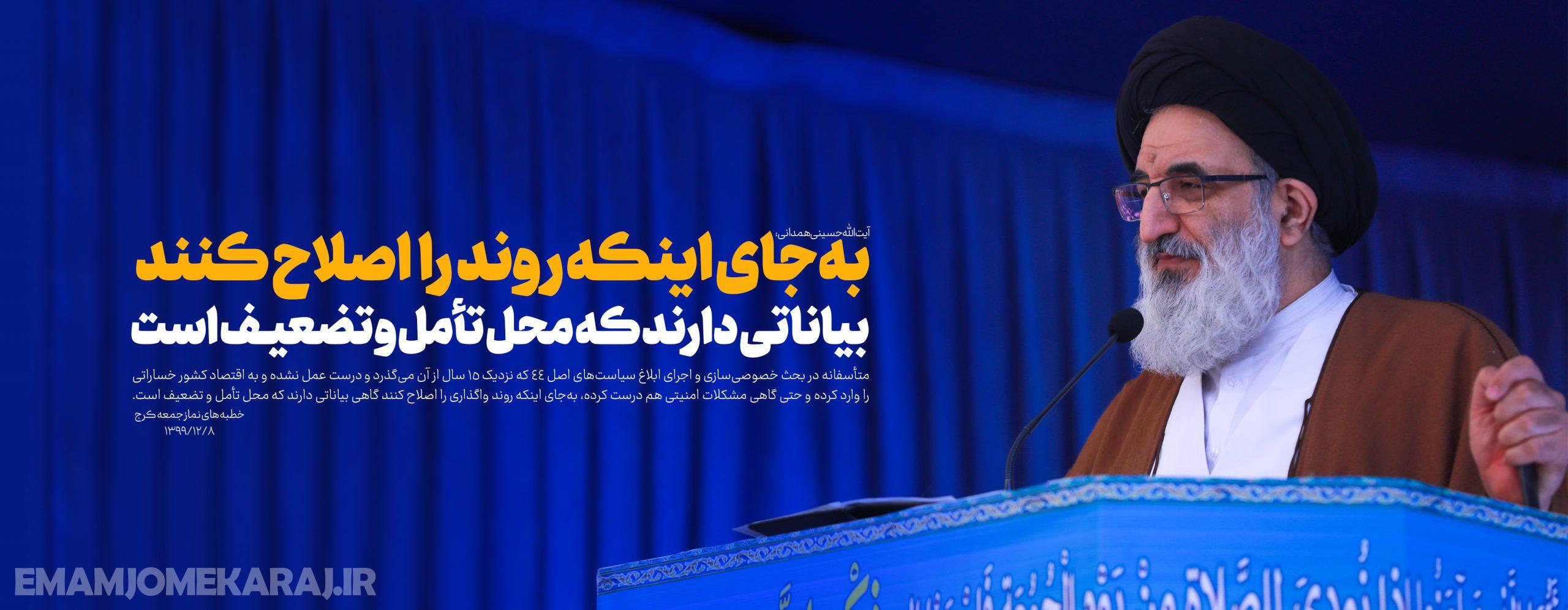 واکنش امامجمعه کرج به اظهارات اخیر معاون اول رئیسجمهور